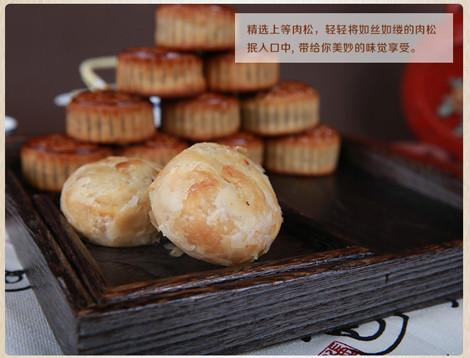 纠错 配料: 瓜仁红豆沙月饼80克/香酥肉松月饼80克/素椒盐月饼80克/素
