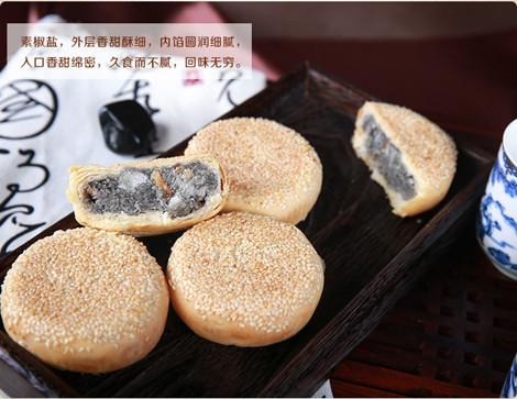 红豆沙蛋黄月饼50克×1 ,素伍仁月饼60克×2,素椒盐月饼60克×2 纠错