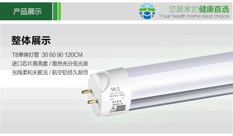 木林森照明 led灯管节能超亮日光灯环保t8单管灯具冷白60cm图片