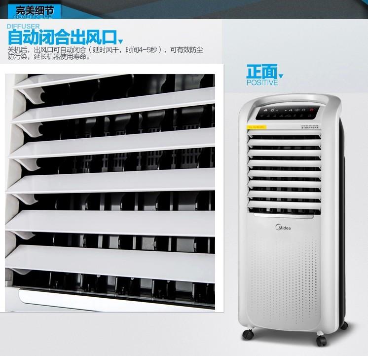 美的(midea) 空调扇 ad200-w 冷暖