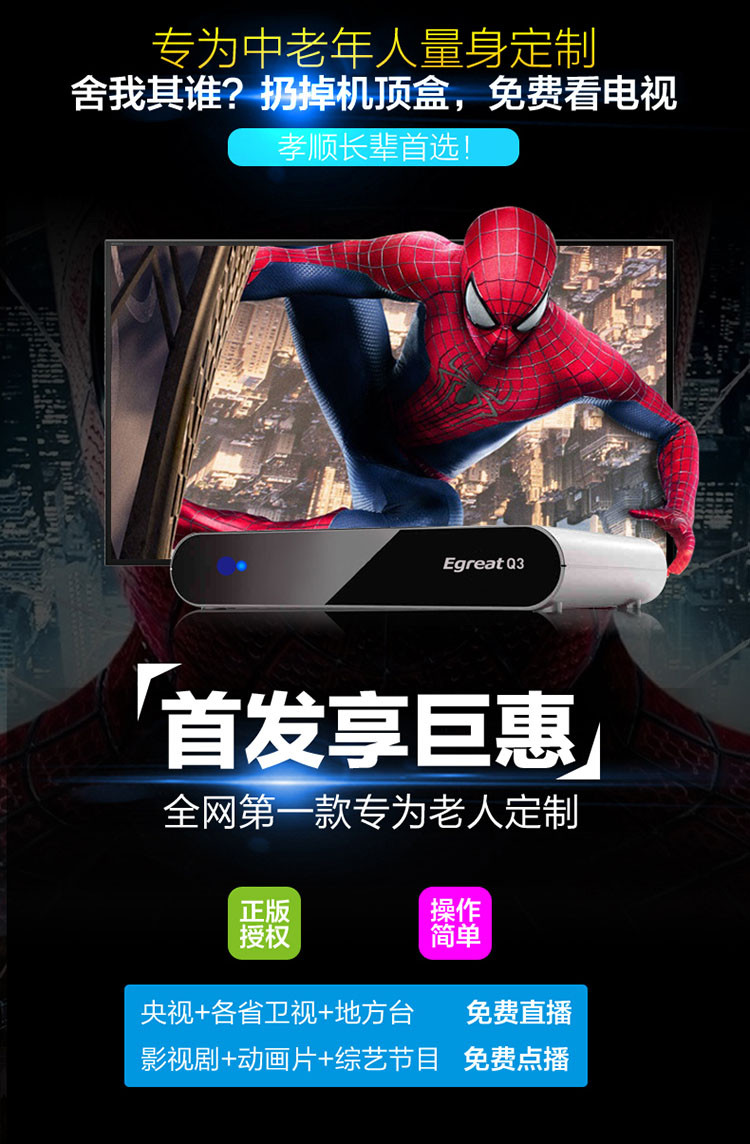 亿格瑞 egreat q3 无线网络机顶盒 高清网络电视机顶盒 宽...