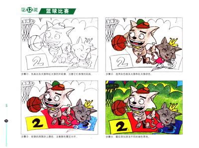 卡通兔 第9课 玩气球的小猪 第10课 小鱼和小鸭是好朋友 第11课 老虎图片