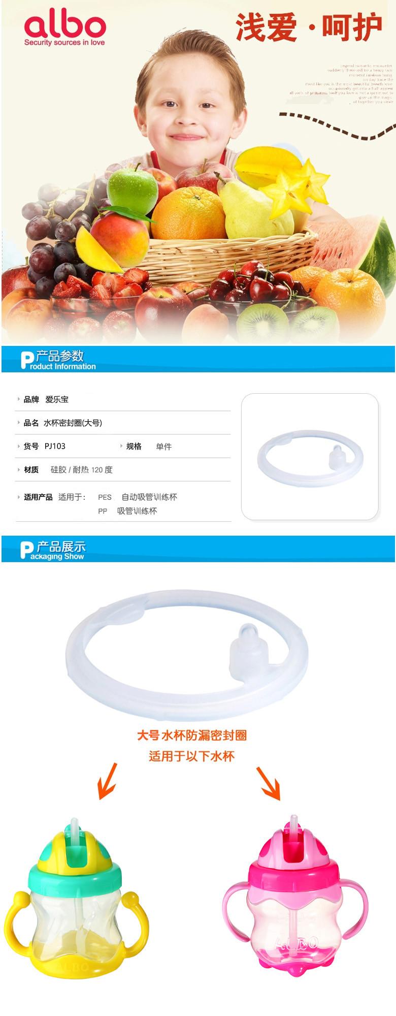 爱乐宝 水杯密封圈(大号) pj103