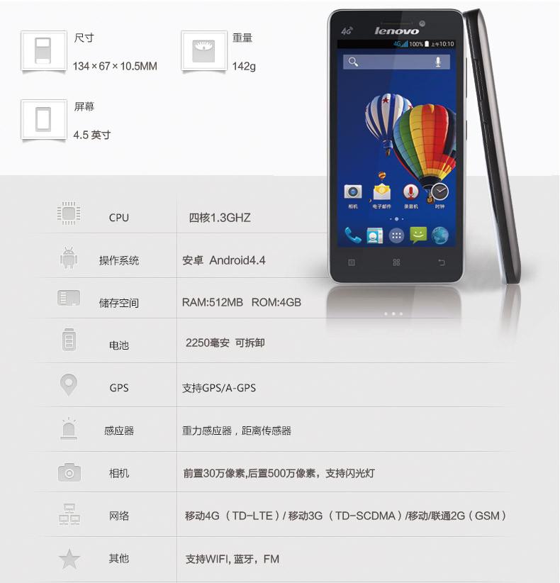 联想手机a360t[白色]【报价,价格,评测,参数】_手机图片