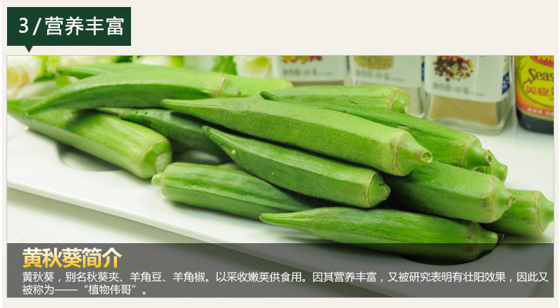 新鲜蔬菜 羊角菜