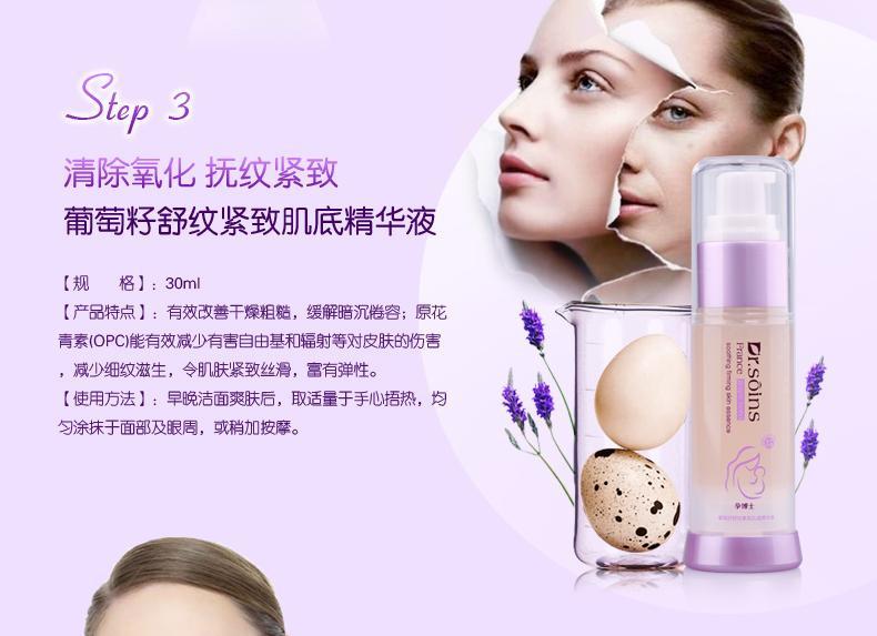 soins孕妇护肤品 葡萄籽美肌套装 天然补水保湿化妆品 孕妇护肤品套