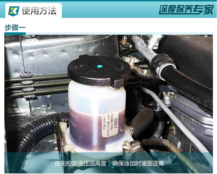 摩圣mosh-方向盘液压助力系统专用再生剂凝胶