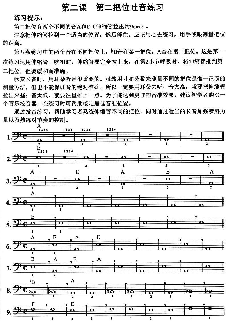 长号天空之城曲谱
