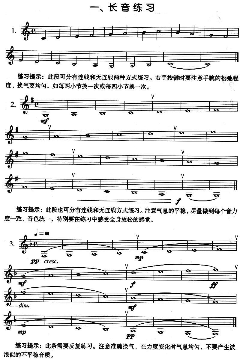 【桃李园图书】单簧管每日练习【报价