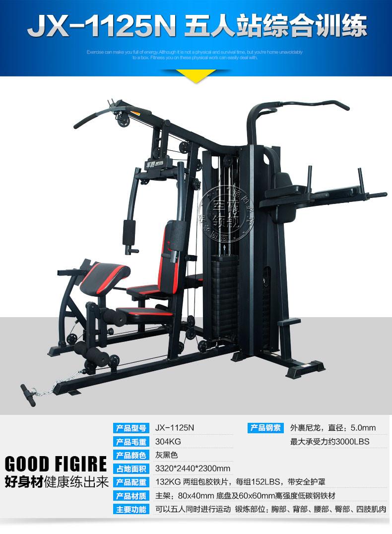 健身器材_锻炼腰部腿部力量的健身器材叫什么名?