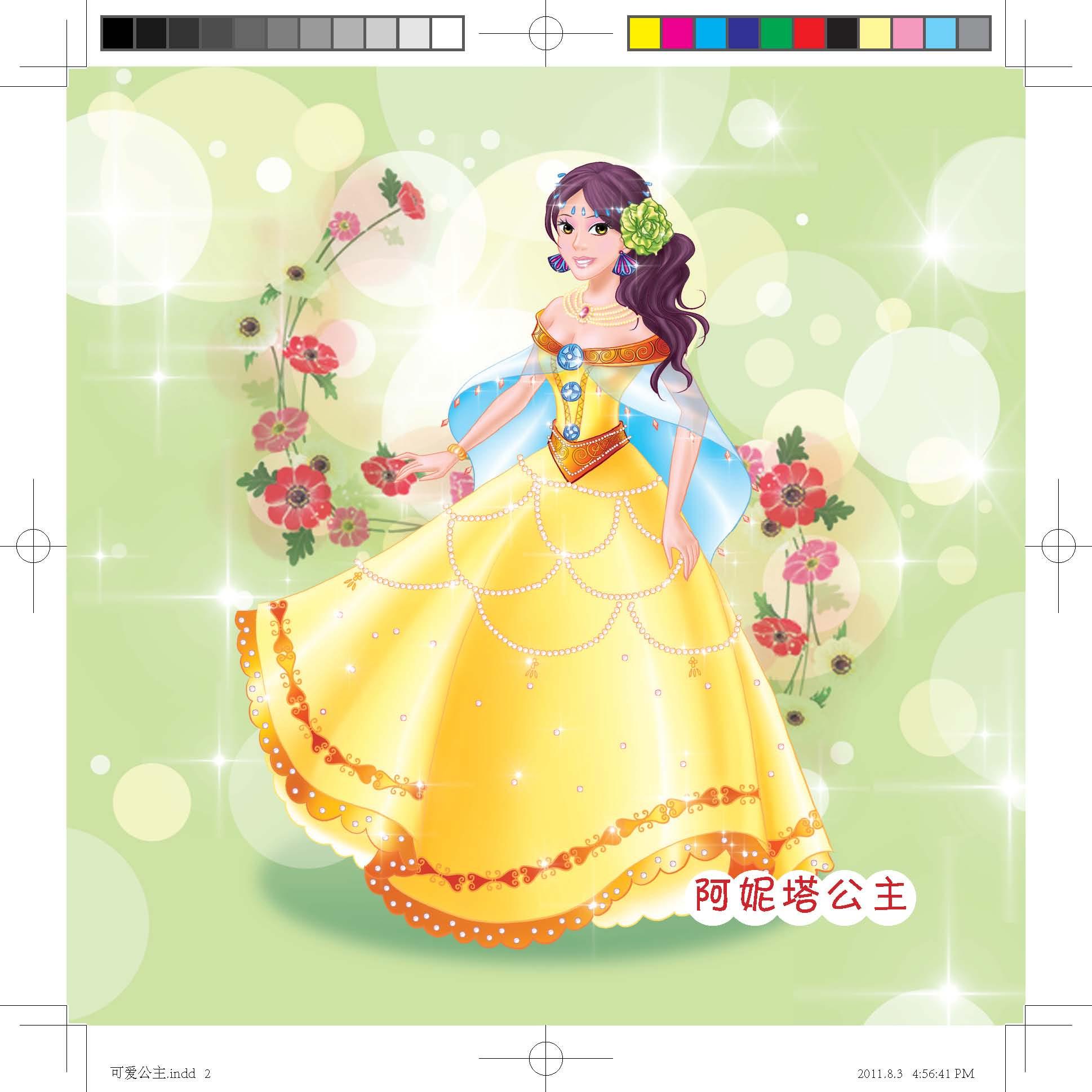 玩具礼盒:可爱公主