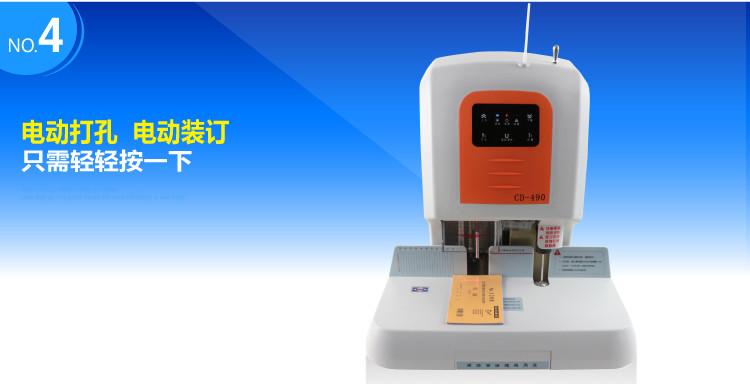 【爱宝(aibao)办公设备】爱宝(Aibao)CD-490中空板设备发泡图片