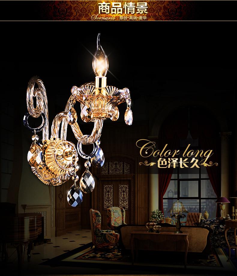 奢华欧式水晶壁灯