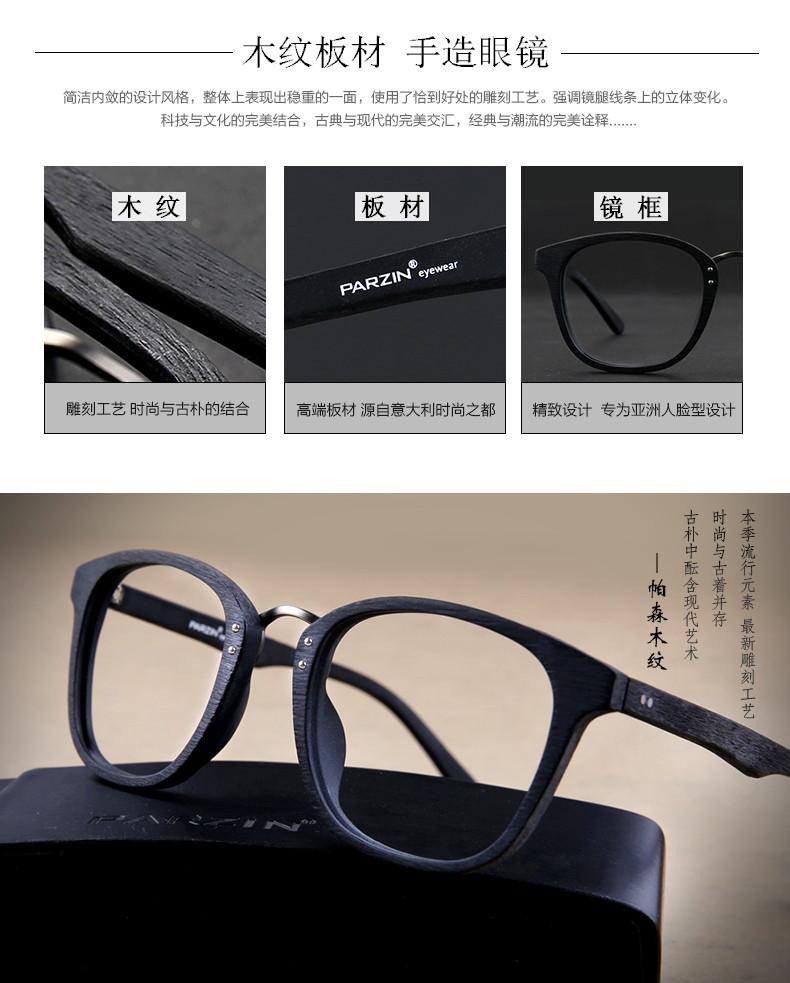 帕森新款 近视眼镜框 木纹板材镜框眼镜架 男女款时尚眼镜框可配镜251