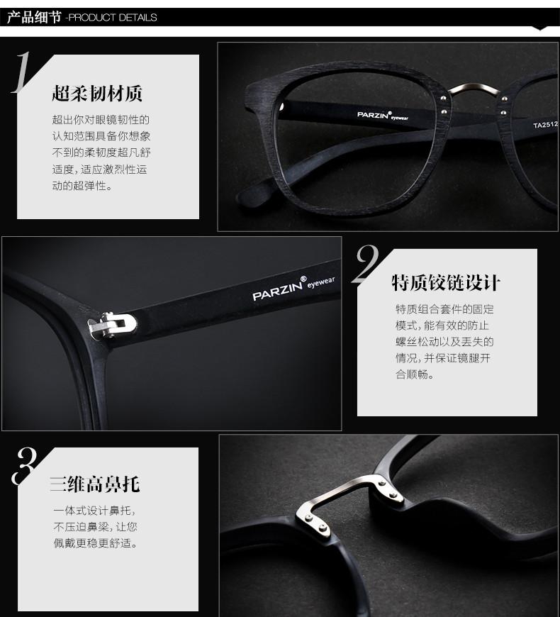 帕森新款 近视眼镜框 木纹板材镜框眼镜架 男女款时尚眼镜框可配镜25