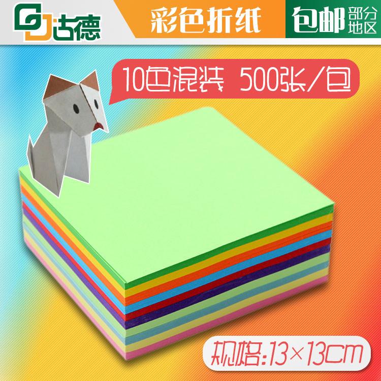 【古德办公】彩色手工纸 折纸 千纸鹤用纸 折纸材料 x