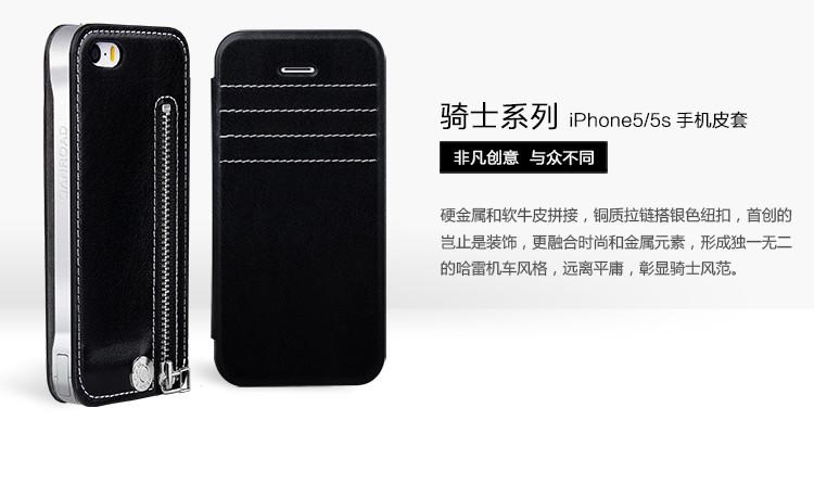 【乾途】乾途骑士最新款iPhone5s皮套手机苹饿了么2012年11月安卓图片
