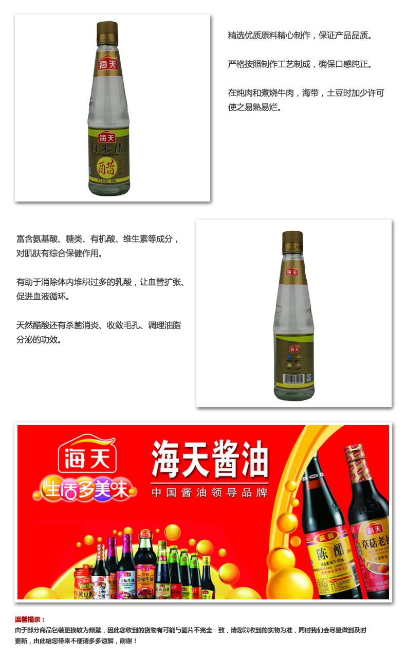 海天450ml白米醋