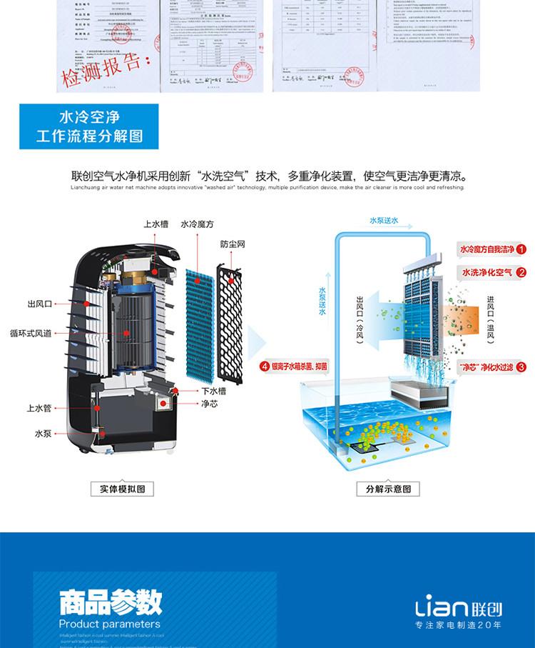 联创(lian)冷暖空调扇df-fawa3rka