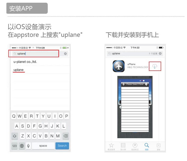 uplane - 慢飞 (智能手机遥控)