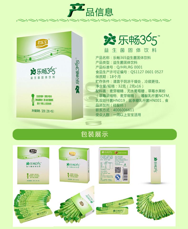 乐畅365益生菌固体饮料 君乐宝(junlebao)调节肠胃