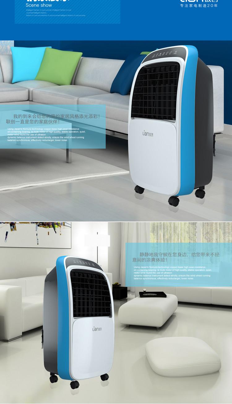 联创(lian) 单冷空调扇df-fawa3rca遥控版