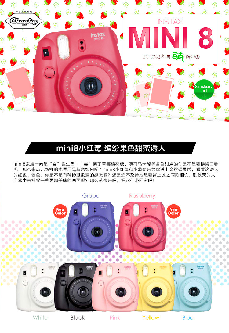 富士(fujifilm)instax趣奇一次成像相机 mini8 小红莓