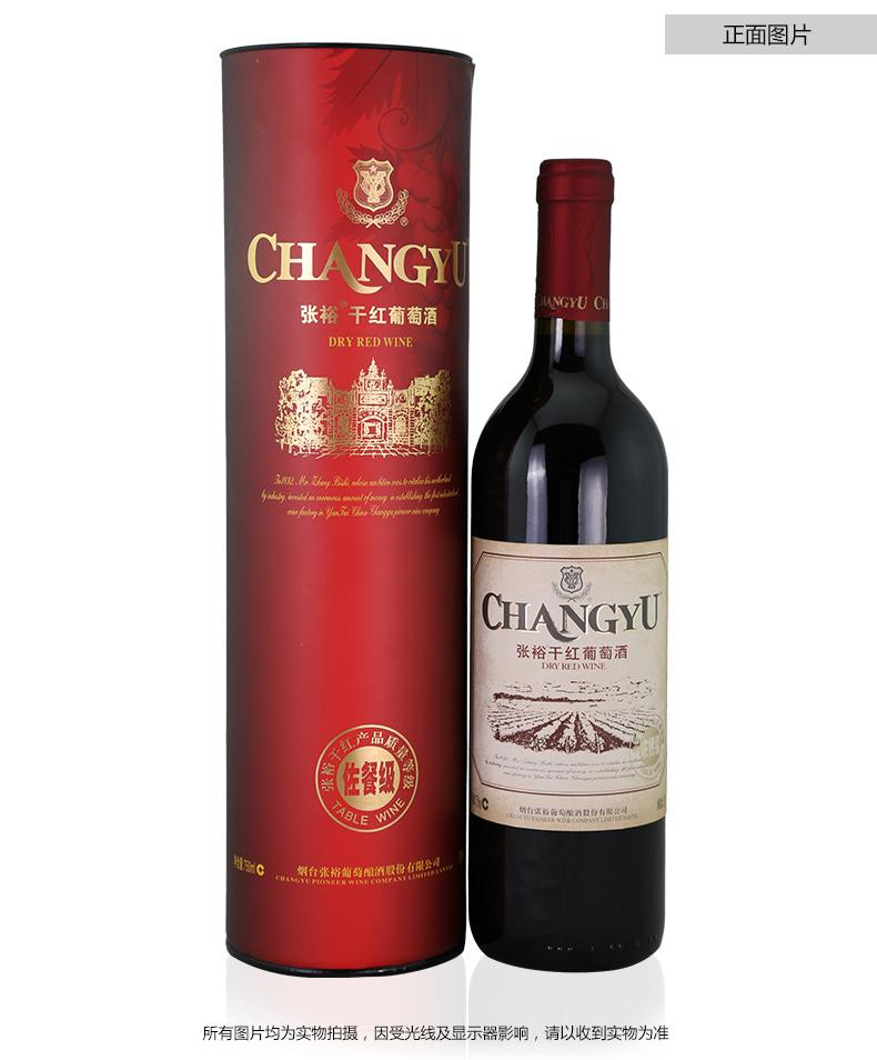 张裕佐餐级干红葡萄酒(圆筒)750ml