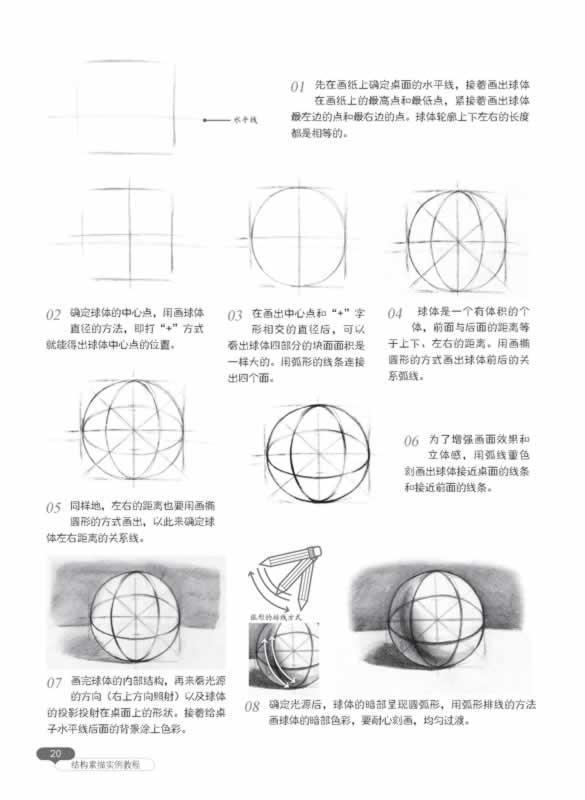 结构素描实例教程 9787115328991