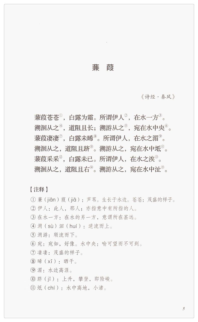 《稻草人+成语故事+初中生必背古诗文61篇3庾初中岭图片