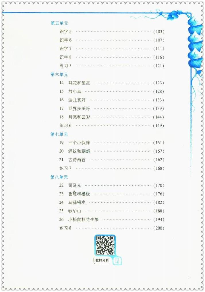 《16春语文解析小学生1一教材年级下册苏教版案导小学数学论文学图片