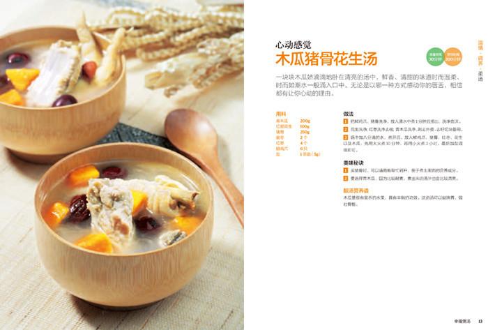 《贝太厨房a蛋清煲汤50款靓汤蛋清煲汤书籍养如何用食谱做酥红豆图片