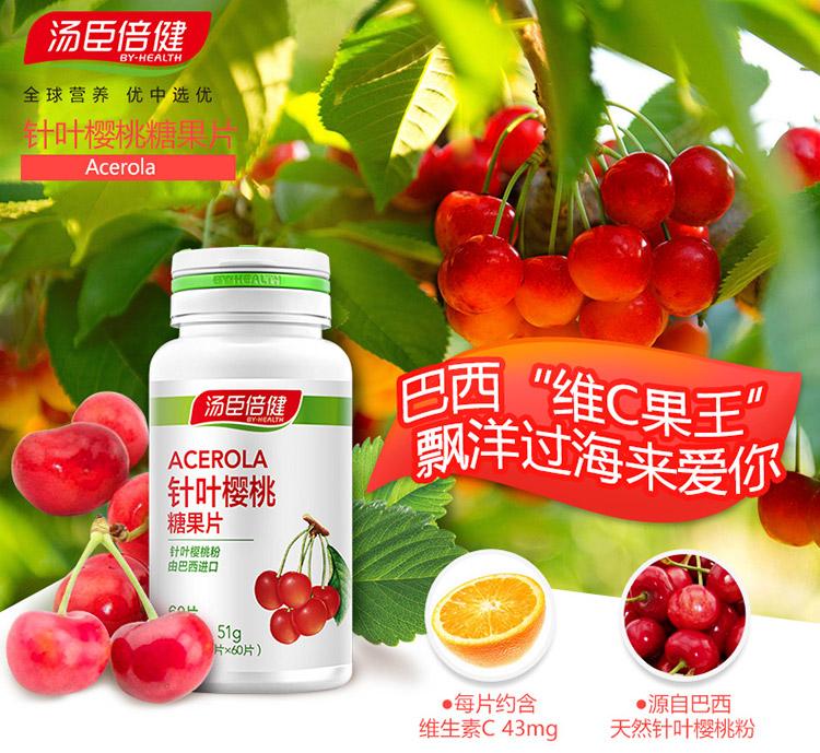 汤臣倍健yhealth针叶樱桃糖果片60片2瓶瓶装图片