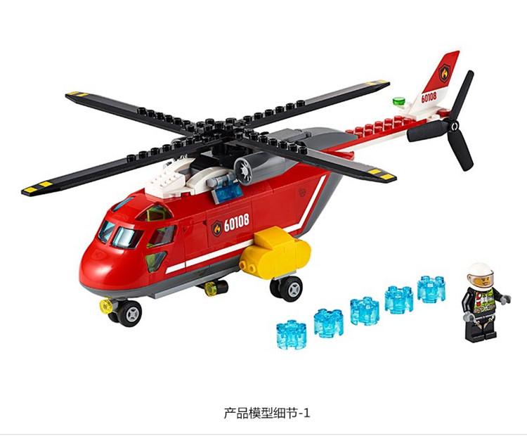 消防直升机组合legc60