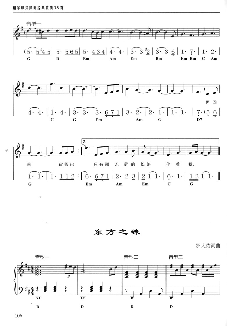 简谱歌谱网雨花石伴唱谙