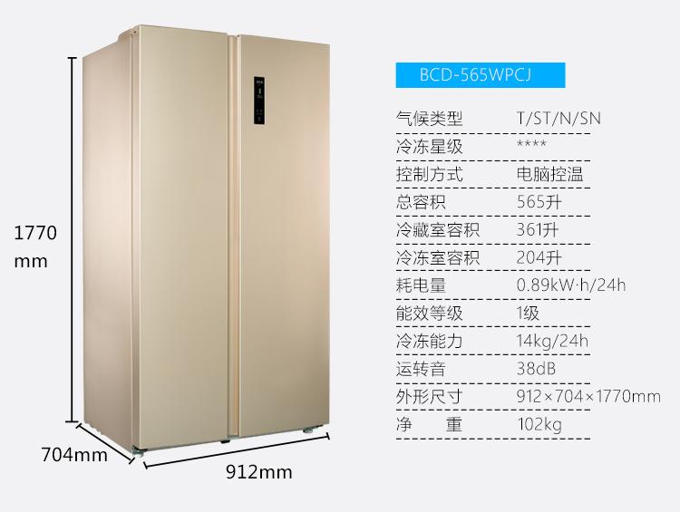 �ycj�$'ycg9h�y�_美菱bcd-565wpcj 565升风冷对开门冰箱 变频节能 电脑