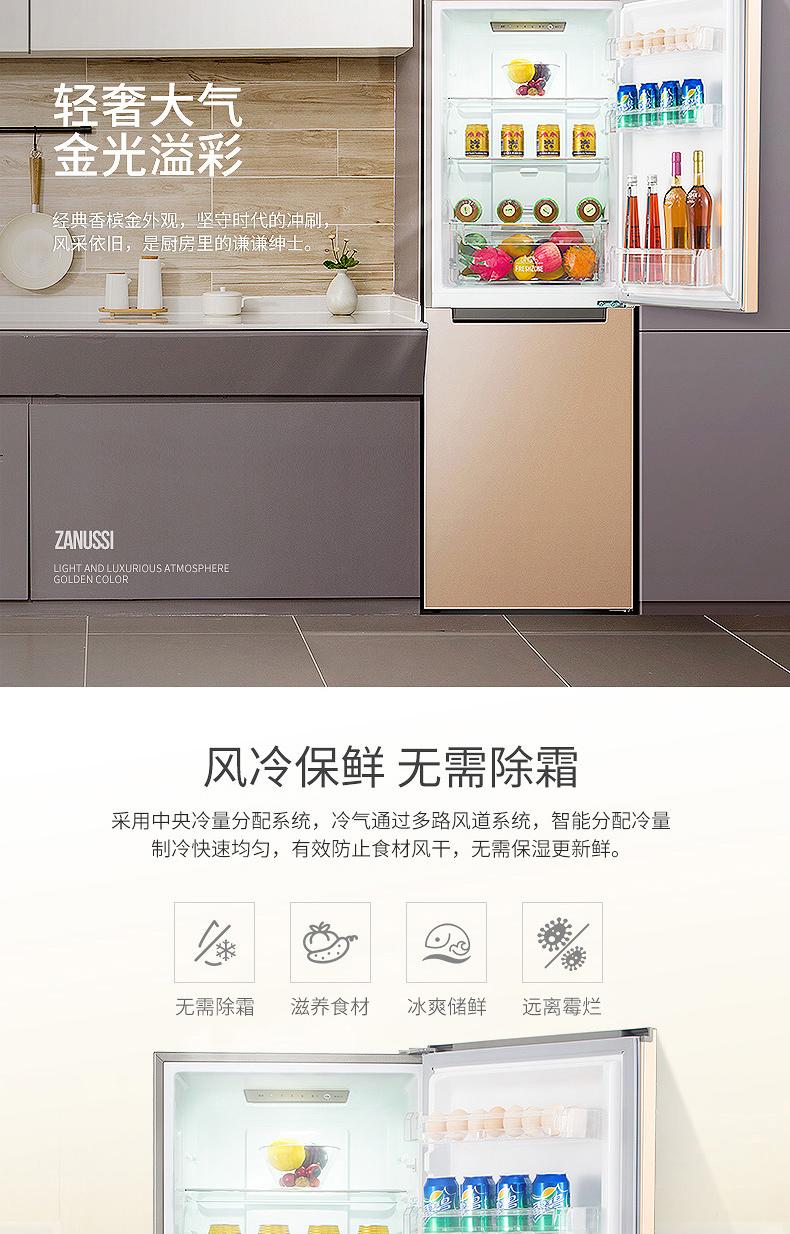 【苏宁专供】扎努西·伊莱克斯冰箱ZBE2350HCA
