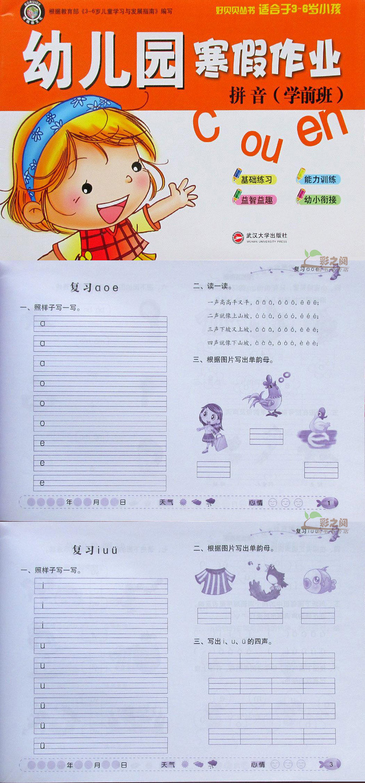 幼儿园寒假作业练习本