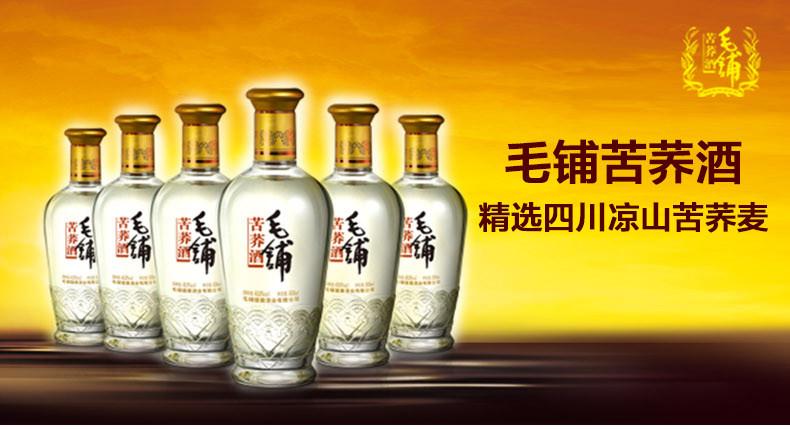 劲牌 毛铺苦荞酒 黑荞 42.