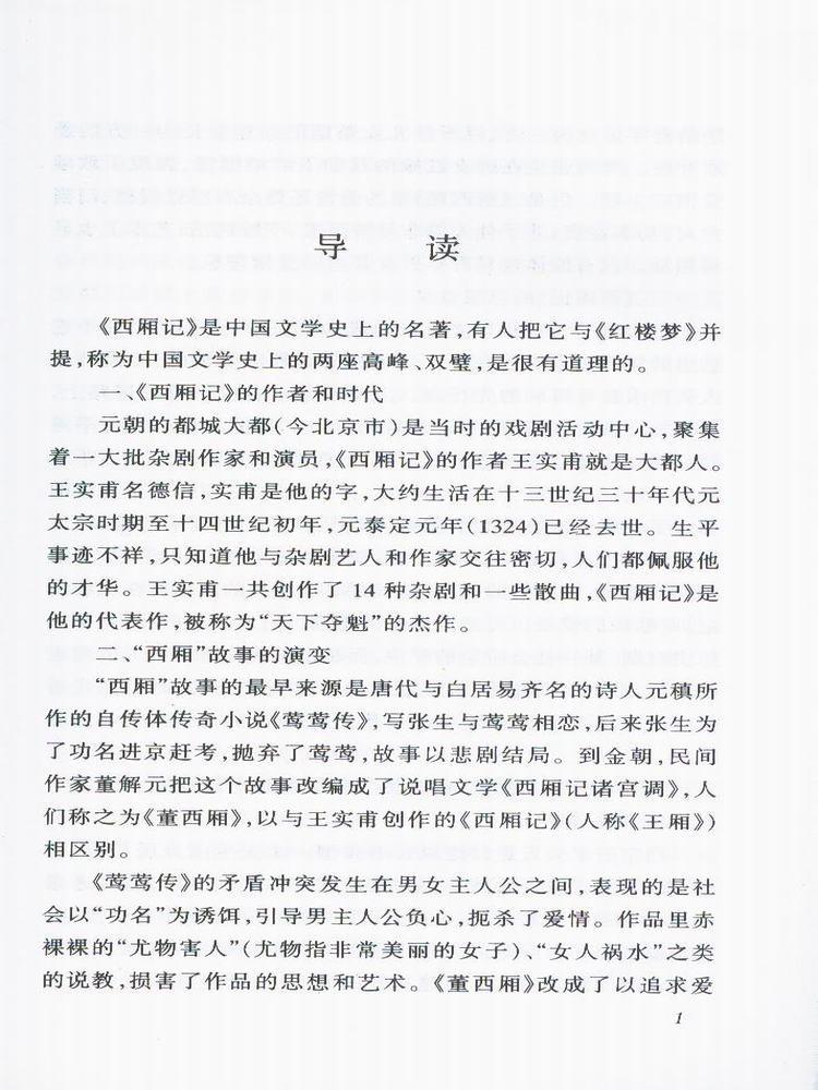 《西厢记语文新课标必读文字思念版王实甫著增订高中丛书600作作文图片