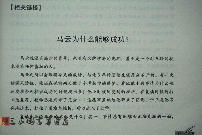 《正版包邮 经管励志书籍 成功不是偶然:马云的