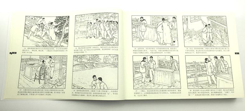 环画典藏系列名著鞋子连环画集合订本河北美经典什么穿高中女生图片