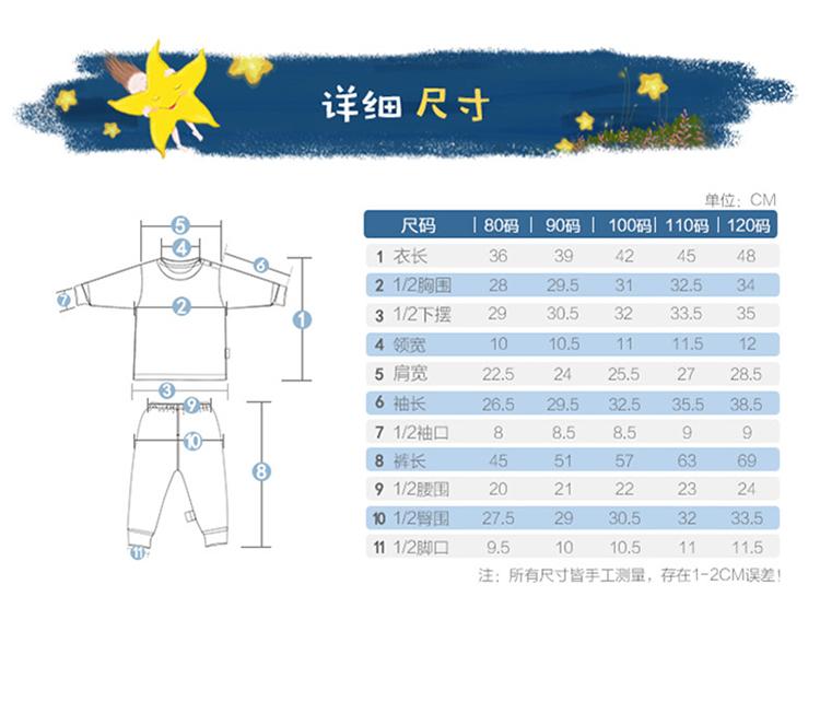 米乐鱼棉毛长袖肩开内衣套装(冒险岛)