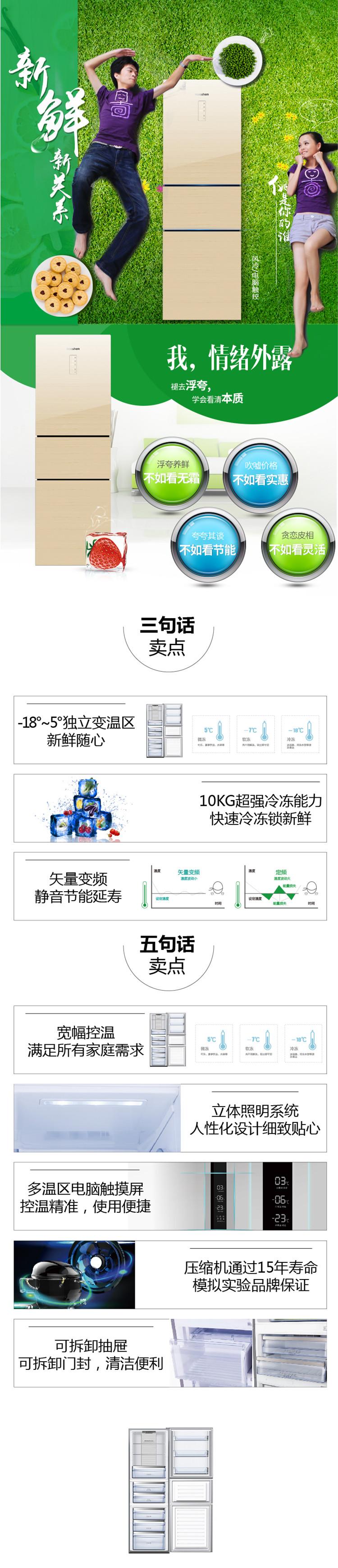 【苏宁专供】容声冰箱BCD-271WKR2NPGA 新婵娟金