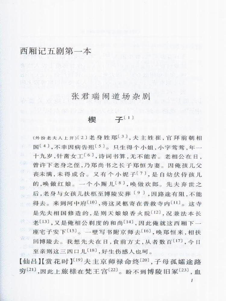 《西厢记语文新课标必读丛书增订版王实甫著潜江园林高中图片