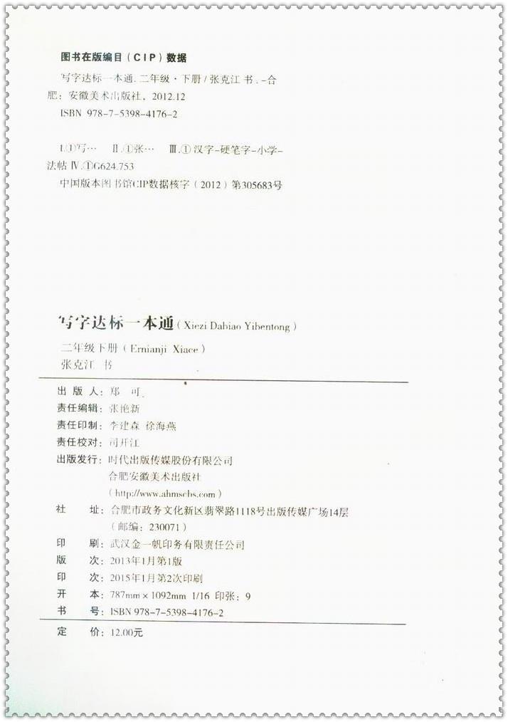 《v年级达标一本通小学生二2年级语文苏教版习升三二小学下册图片