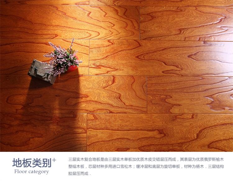 莱诺地板 三层实木地板榆木浮雕锁扣免胶15mm适用地暖