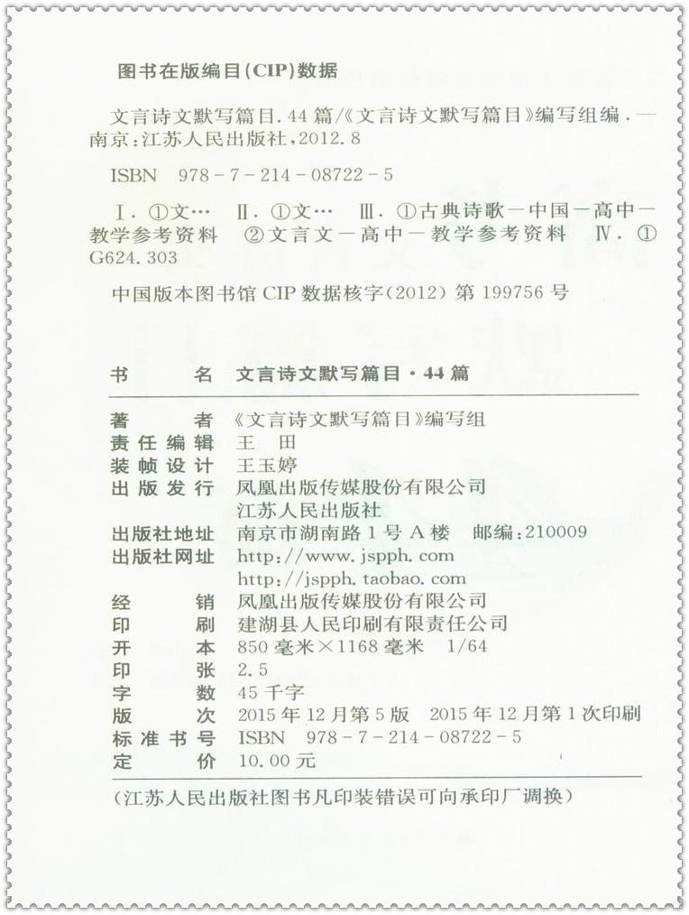 《2016v月份月份专为默写中学44篇篇目江苏考诗文17几文言高中考图片