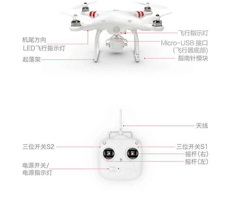 品牌: 大疆创新(dji) 纠错 类型: 遥控飞机