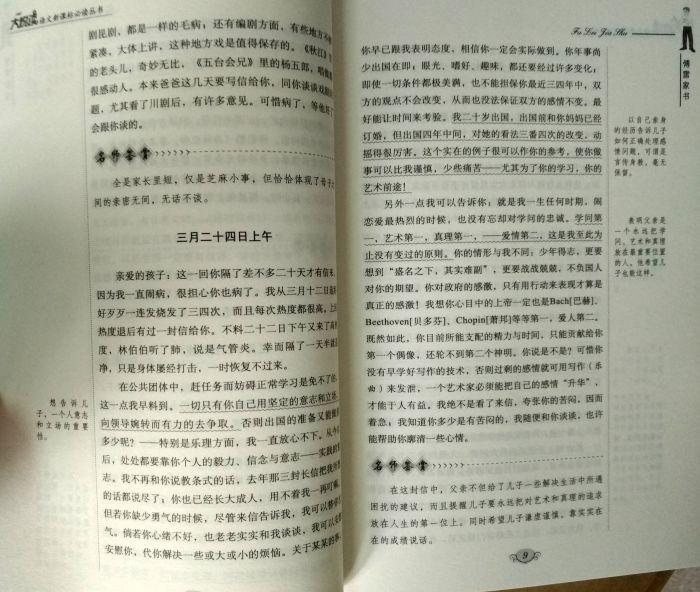 《大悦读 (升级版) 傅雷家书 培根随笔 语文新课